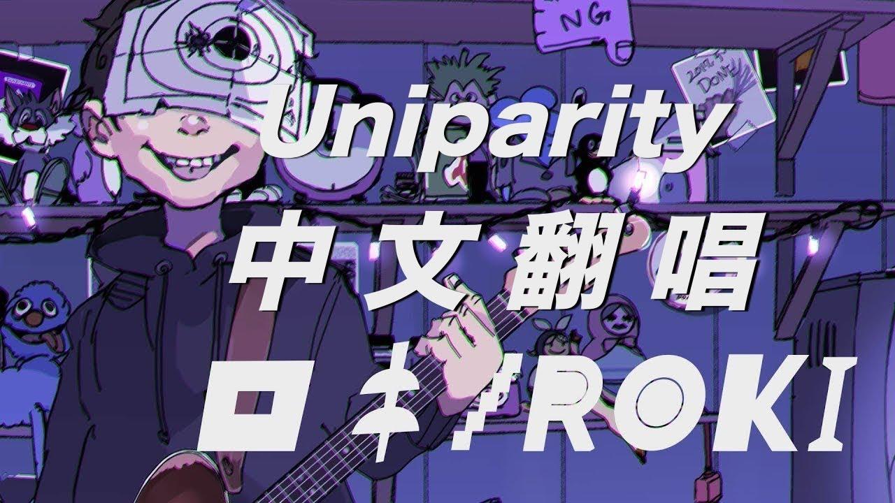 みきとP -- ロキ Roki/Uniparity 【中文翻唱】