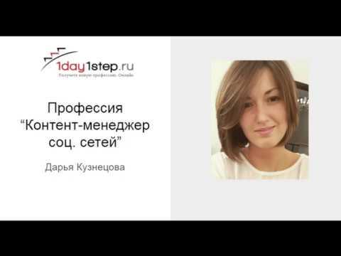 Онлайн-профессия Контент-менеджер в Instagram и ВКонтакте. Обязанности, вакансии, преимущества.