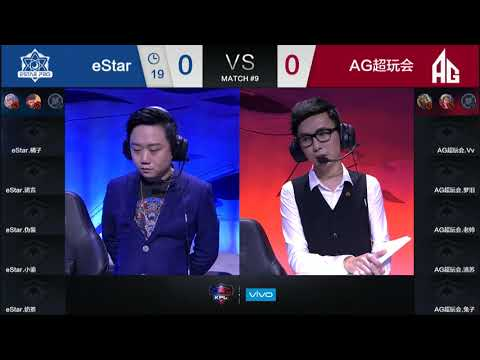 2017KPL秋季赛_W1D3 eStar vs AG超玩会_1