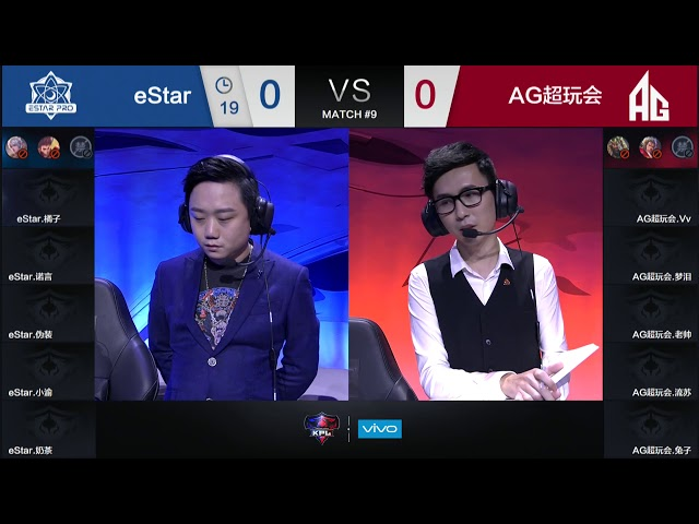 2017KPL秋季赛_W1D3 eStar vs AG超玩会_1