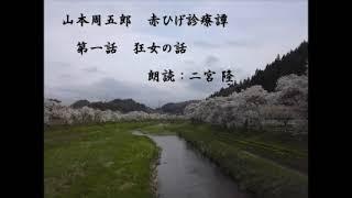 語り人 二宮隆(Ryu Ninomiya)による青空文庫名作文学の朗読をお楽しみ下...
