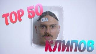 ТОП-50 клипов блогеров по просмотрам (Июль 2017)
