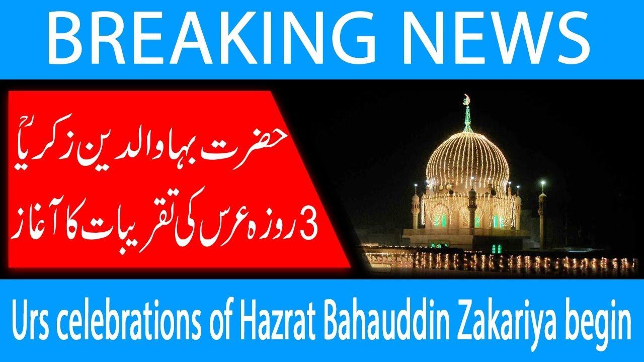 Urs celebrations of Hazrat Bahauddin Zakariya begin | 15 Oct 2018 | 92NewsHD