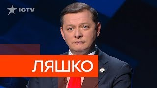 Ukraine needs 250 deputies and the US model of governance - Lyashko