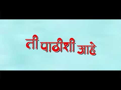 Ti Pathishi ahe   new marathi short film official trailer   TP Tejas patil   Ekveera aai 2017