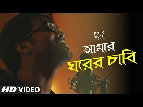 Amar Ghorer Chabi  | Lalon Song | লালনগীতি | Marangburu | Bangla New Song | Folk Studio Bangla 2018
