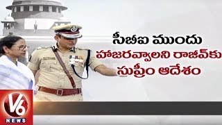 Supreme Court Orders CBI To interrogate Kolkata CP Rajeev Kumar In Shillong | V6 News