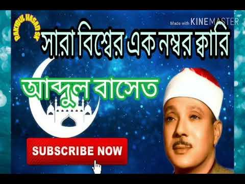 Qari Abduul Basit Kerat Islamic Kuraan Kerat কারী আব্দুল বাসেত কেরাত
