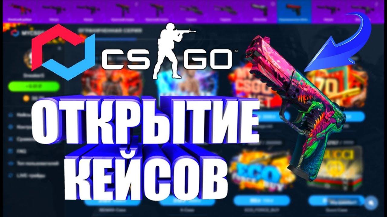 открытие кейсов за 1000 рублей