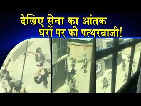 देखिए कश्मीर में सेना का आंतक!/ARMY IN KASHMIR