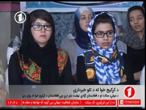 Afghanistan Pashto News. 28.4.2017 .د افغانستان مهم پښتو خبرونه