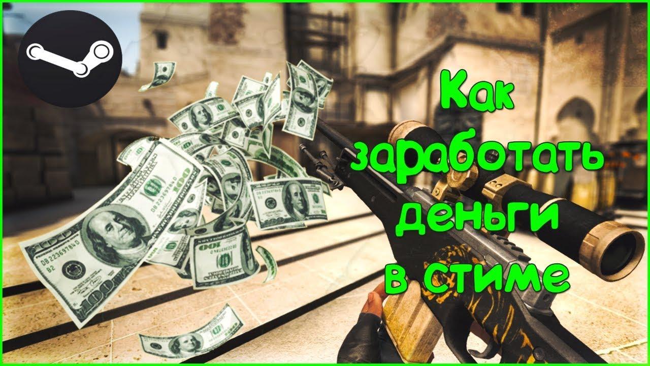 Как зарабатывать деньги на халяву gbook sign как заработать al2216w 6 15 3