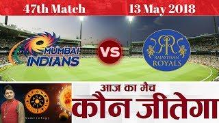 47th Match | MI vs RR 2018 IPL | मुम्बई vs राजस्थान | Mumbai Indians vs Rajasthan Royals