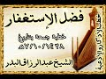 فضل الإستغفار  خطبة جمعة بتاريخ: 7/10/1428هـ الشيخ عبد الرزاق البدر