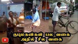 குடிமகன்கள் பல வகை அதில் சில வகை - Tasmac | Tamil Nadu