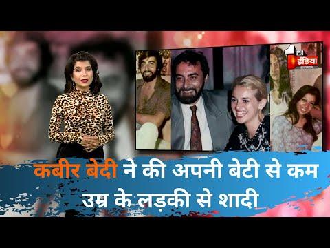 Kabir Bedi ने की अपनी बेटी से कम उम्र की लड़की से शादी | Happy Birthday Kabir Bedi