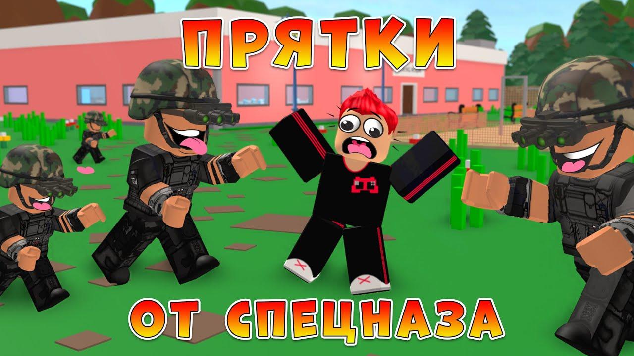 Экстремальные Прятки От СПЕЦНАЗА в РОБЛОКС, Челлендж!