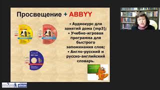 Современные образовательные технологии на уроках (на материале УМК «Английский в фокусе 5-9»)