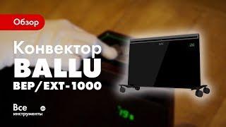 Обзор конвектора Ballu BEP/EXT-1000