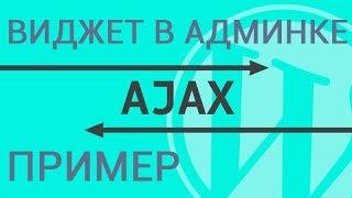 видео Админка wordpress: обзор основных модулей