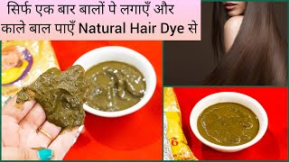सफ़ेद बालों को हमेशा के लिए काला करें मिलायें ये 3चीज़े।Natural Hair Dye|Turn White Hair to Black Hair