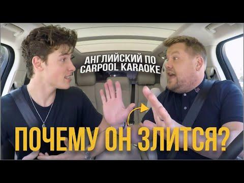 Английский по Shawn Mendes Carpool Karaoke 🎯Шоу Мендес Карпул Караоке | Инглиш Шоу #english