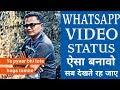 How To Make WhatsApp Status In Quik | Khudka WhatsApp Status Kaise Banaye Naye App se | Online trick