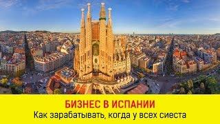 Как зарабатывать на недвижимости в Испании(Александр Грибков переехал в Барселону в 17-летнем возрасте, работал на стройке, потом открыл с партнерами..., 2016-06-06T07:40:48.000Z)