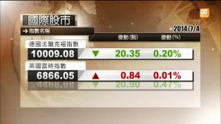 【2014.07.05】國際股市 -udn tv