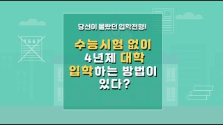 [부경대학교] 미래융합대학 2020학년도 정시모집!