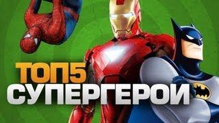 ТОП5 Супергерои