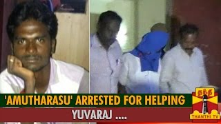 Amutharasau Arrested for helping Yuvaraj spl tamil hot video news 13-10-2015