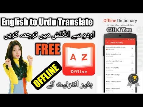 #1 Free Offline Translator Dictionary Best award APP  Translate English to Urdu and any languages,