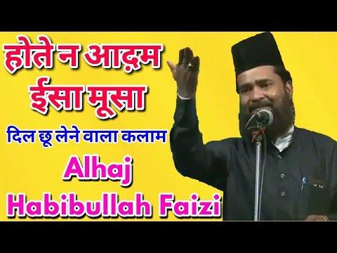 Habibullah Faizi║सुने़ तड़प जाऐंगे आप___Hote Na Aadam Isha Musa