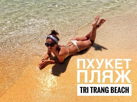 Тайланд Пхукет - Пляж Tri Trang Beach