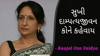 Kaajal oza vaidya new speech at 50th marriage anniversary celebration.