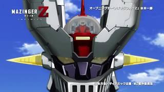 ロボットアニメの根源、映画「マジンガーZ / INFINITY」Blu-ray&DVD発売決定! 豪華特典付きで2018年8月8日(水)発売! 【初回限定生産版特典】...