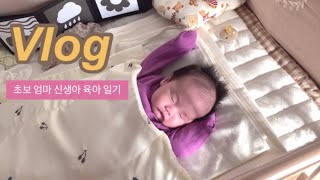 [VLOG]신생아육아/산후도우미/육아일상/브이로그/생후…