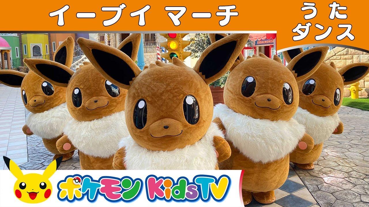 【ポケモン公式】イーブイマーチ ポケモン Kids TV Ver.-ポケモン Kids TV 【うたダンス】