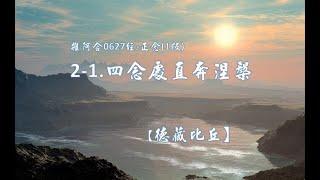 雜阿含0627經-正念(1版)2-1.四念處直通涅槃[德藏比丘]