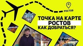 Как добраться до Ростова? Точка на карте