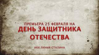 Премьера в День защитника Отечества на ИКК Линии Сталина