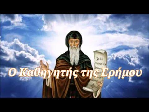 Όσιος Θεοδόσιος - Ο Κοινοβιάρχης και Καθηγητής της Ερήμου /11 Ιανουαρίου -  YouTube