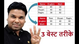 3 Best Way To Convert Rows to Columns with Transpose in Excel - Every Excel User should know Hindi