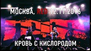 Скачать ГРОТ Кровь с кислородом Москва RED 2016