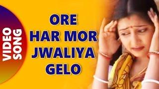 ore har mor jwaliya gelo chander gaye chand legeche by gosto gopal das