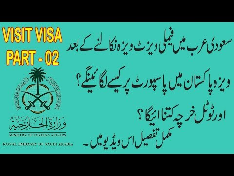 How To Stamp Family visit visa in Etimad Office Saudi arab Embassy pakistan Urdu/Hindi