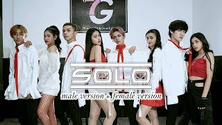 Download SOLO- Male & Girl Version(솔로)'   커버댄스 Dance Cover   Cambodia Mp3 and Videos