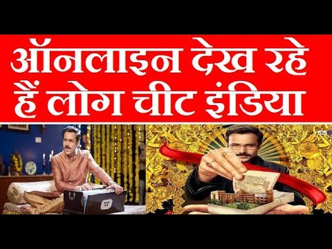 Emraan Hashmi Starrer Why Cheat India Leaked Online By Tamilrockers | Cheat India Full Hd Movie