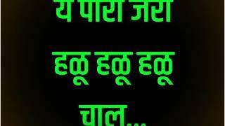 Ye Pori Jara Halu Halu Halu Halu Chal Marathi Song WhatsApp Status| Marathi Song WhatsApp Status